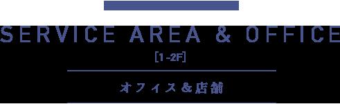 豊田市駅前での立地が魅力 SERVICE AREA & OFFICE [1-2F] オフィス&店舗